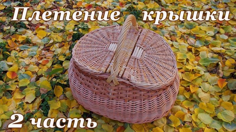2 Плетение крышки пикниковой корзины 2 часть