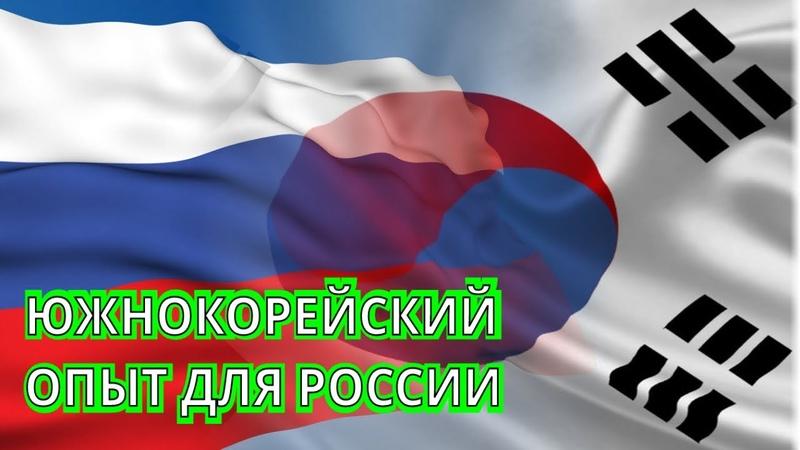 Возможен ли в России южнокорейский вариант развития