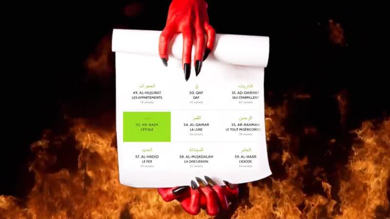 Les Versets sataniques du Coran !