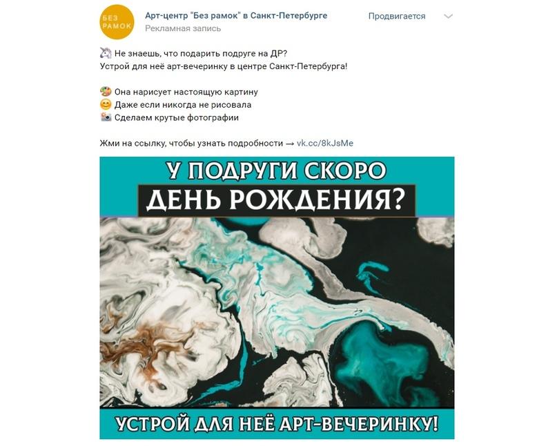 Кейс: привлечение клиентов для питерского арт-центра., изображение №10