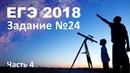 ЕГЭ 2018 по физике Задание 24 астрономия Часть 4