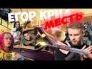 Samp Фильм - Егор Крид 2 Месть Самп Фильм lil pump тимати
