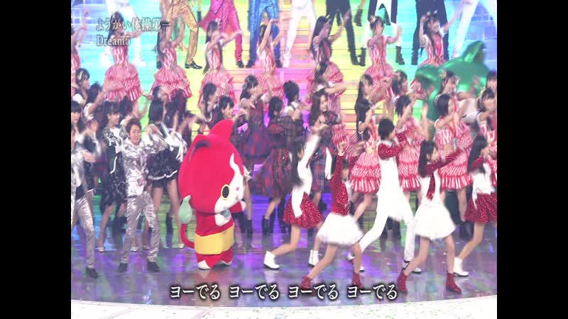 141231 65th NHK Kouhaku Uta Gassen - Dream 5 Various Artists - Youkai Taisou Daiichi Talk