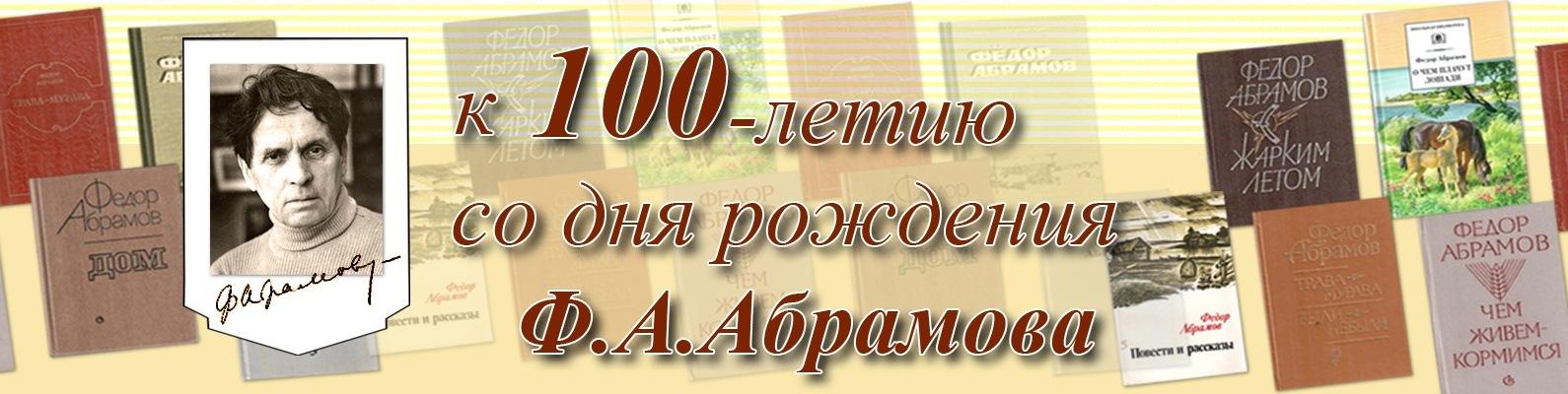 К юбилею Ф.А.Абрамова