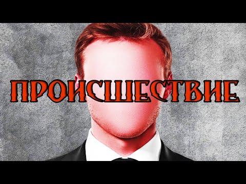 Происшествие Иван Миронов Читает Михаил Коршунов