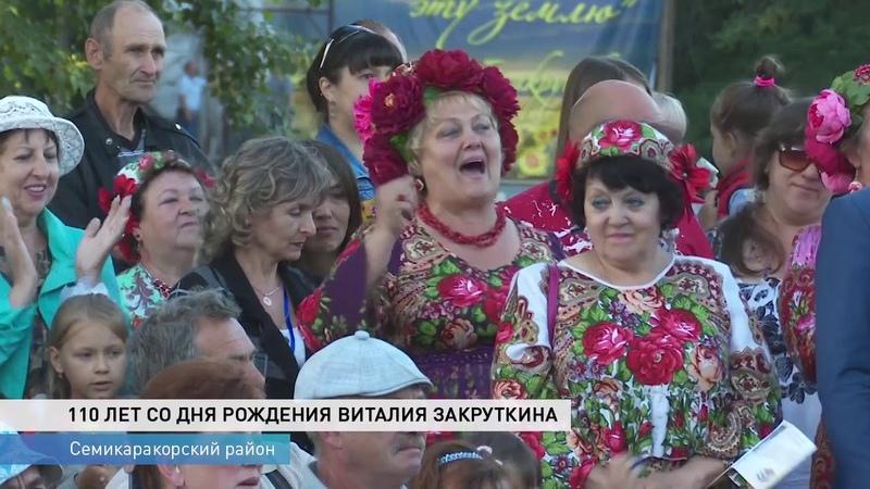 «Закруткинская весна» в этом году юбилейная со дня рождения Виталия Закруткина прошло 110 лет