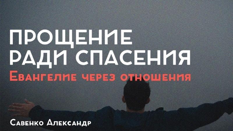 Прощение ради спасения Пастор Александр Савенко Церковь Слово Жизни Симферополь