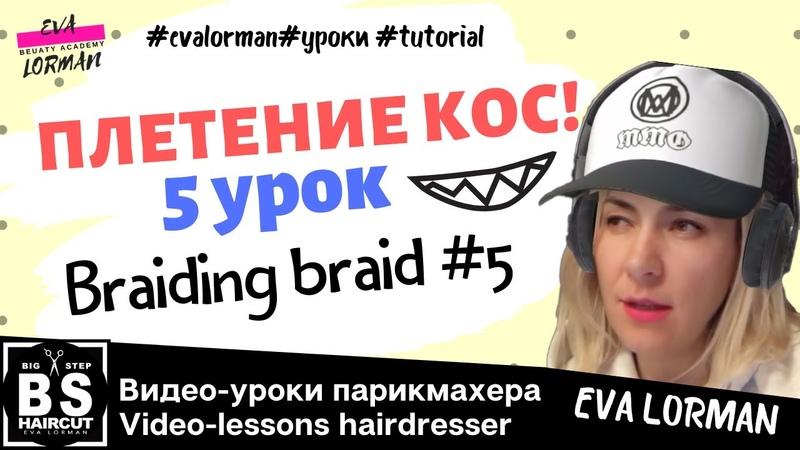 Плетение кос Коса из 12 прядей Уроки плетения кос!