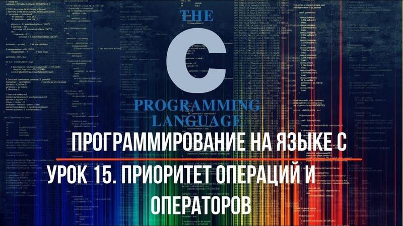 Программирование на языке С. Урок 15. Приоритет операций и операторов