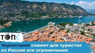 ПЦР-тесты в Черногорию теперь не нужны. Страна снимает ограничения для россиян   НОВОСТИ ТОПС
