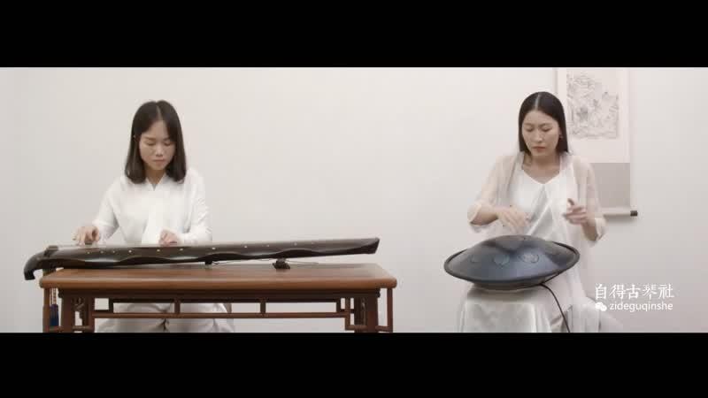 【古琴】《琵琶语》GuqinRAV Drum Tribute to Mr. Lin Hai`s works Whispering of Pipa