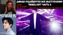 Димаш Кудайберген все выступления Певец 2017 РЕАКЦИЯ All performances in The Singer 2017 3ч.