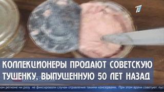 Привет из прошлого: Коллекционеры продают советскую тушёнку, выпущенную 50 лет назад
