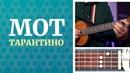 Тарантино – Мот | Как быстро научиться играть на укулеле | Разбор | Аккорды