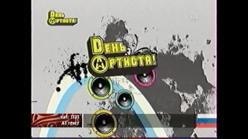 Invektiva День Артиста 2007