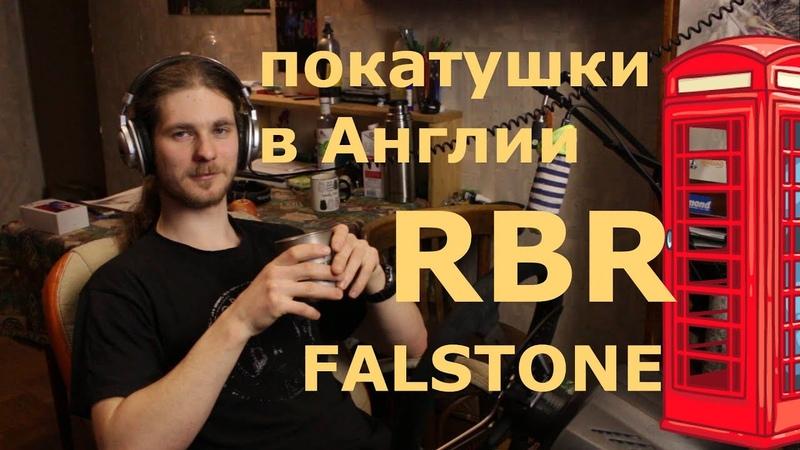 Еду трассу Falstone в Richard Burns Rally
