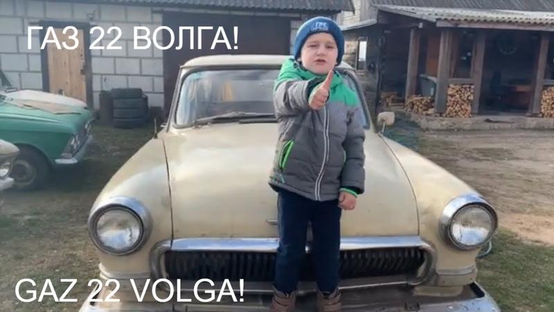 ГАЗ 22 ВОЛГА GAZ 22 VOLGA