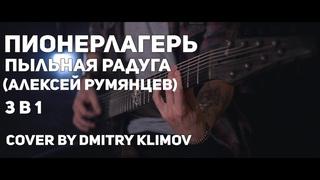 Пионерлагерь Пыльная Радуга(Алексей Румянцев)  - 3 в 1 (cover by Dmitry Klimov)