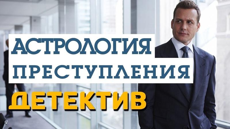 Необычный фильм про ментов и власть Астрология преступления Русские детективы новинки 2020