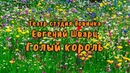 Театр студия Новинка. Евгений Шварц. Голый король / Спектакль