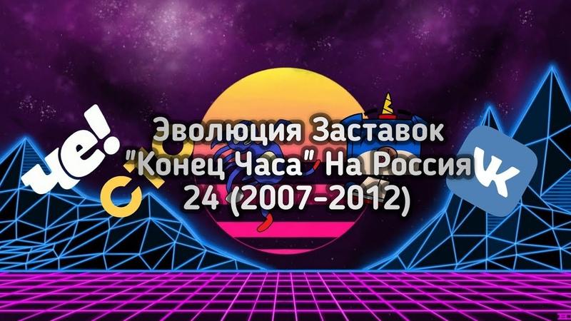 Эволюция Заставок Конец Часа На Россия 24 (2007-2012)