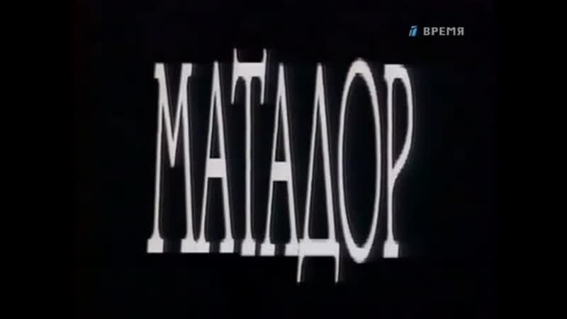 Матадор 1991