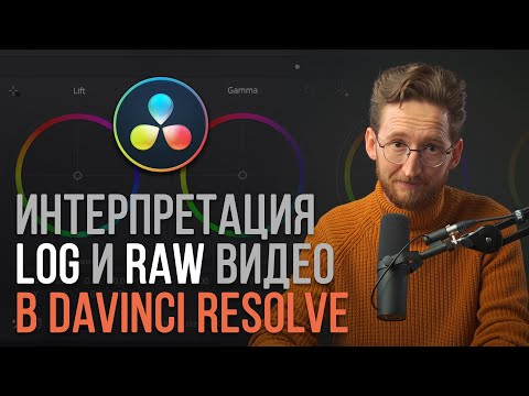 Как правильно работать с LOG и RAW видео в Davinci Resolve