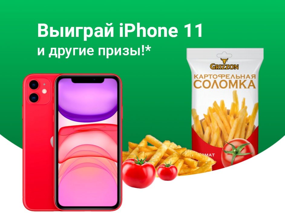 www.grizzon.ratengoods.com акция 2020 года
