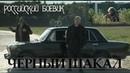 ЧЁРНЫЙ ШАКАЛ Русские криминал боевик лучший фильм Смотреть ЧЁРНЫЙ ШАКАЛ