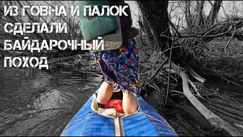 Тимон и Пумба на реке Каширка