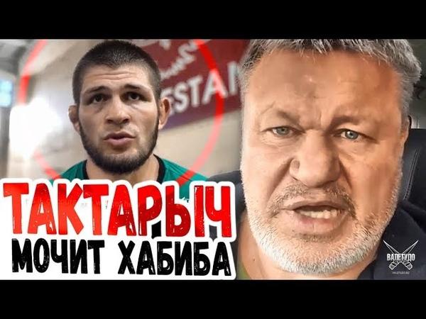 Олег Тактаров о Хабибе: Ваххабит, Я первый чемпион UFC!