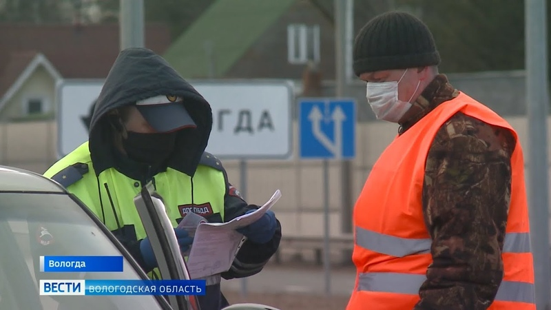На въездах в Вологду и область организованы санитарные посты