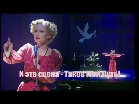 ❖ И эта сцена Таков Мой Путь.. Людмила Гурченко Юлия Пересильд