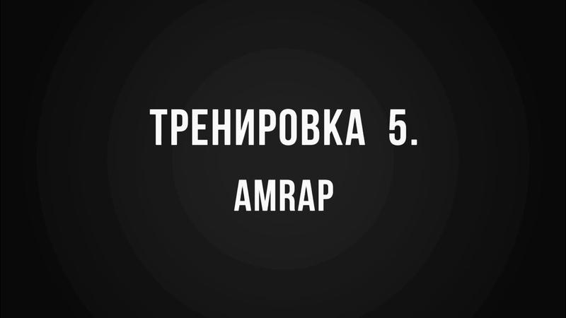 ТРЕНИРОВКА 5 AMRAP