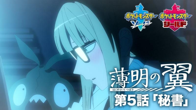 【公式】『ポケットモンスター ソード・シールド』オリジナルアニメ「薄明の翼」 第5話「秘書」