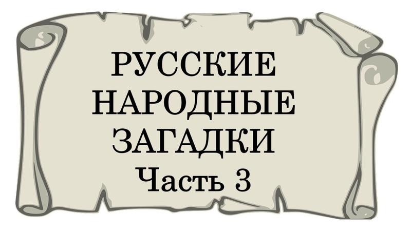 Русские народные загадки для детей и взрослых с ответами и картинками Старые загадки Видео ЧАСТЬ3
