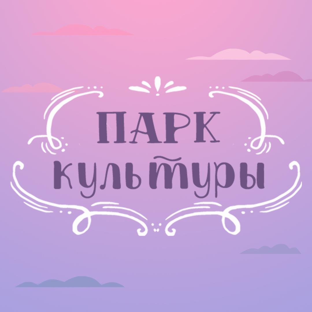 Афиша Ярославль Фестиваль творчества «Парк культуры»