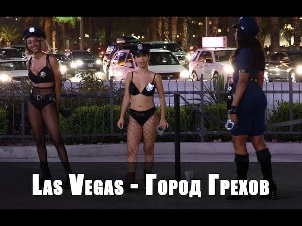 Лас-Вегас - город грехов. Проститутки, марихуана, Девид Коперфилд.