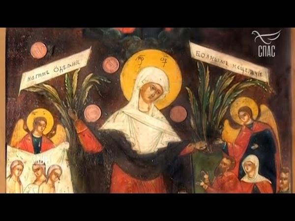 «Святые дня» / 🌹 Икона Богородицы «Всех скорбящих Радость»
