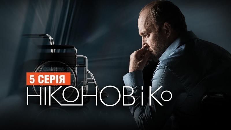 Сериал Никонов и Ко 5 серия