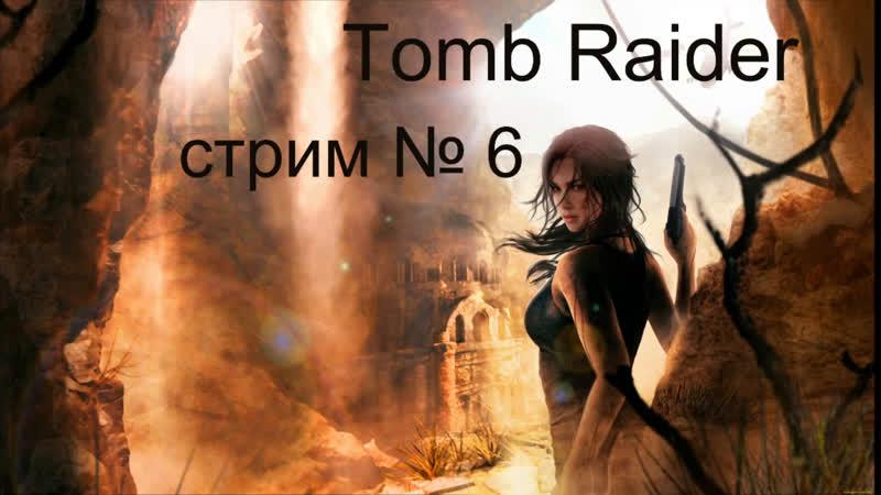 Дядя Женя Проходим Tomb Raider №6