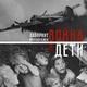 Лебедева Екатерина - Дети войны (RoStRecords)