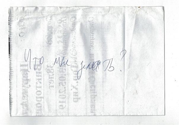Российские врачи опубликовали записки пациентов, которые писали их во время находения на аппарате искусственной вентиляции легких