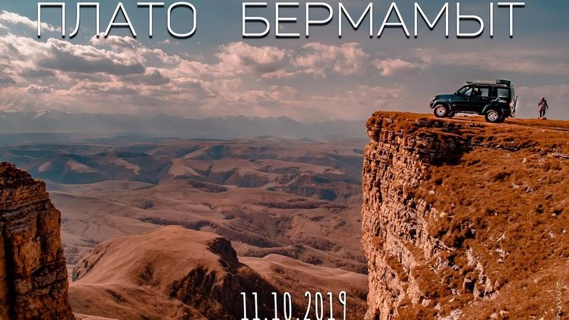 11 октября, поездка на Кавказ, Кисловодск и Бермамыт, Пятигорск и гора Машук