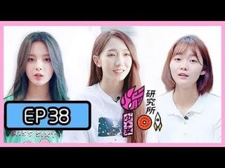 [Show] 190606 Rocket Girls 101 Research Institute Ep. 38  Meiqi & Xuanyi