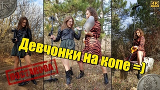 Девчонки копали до последнего! Коп монет женский вариант! Крымские кладоискательницы 4к видео