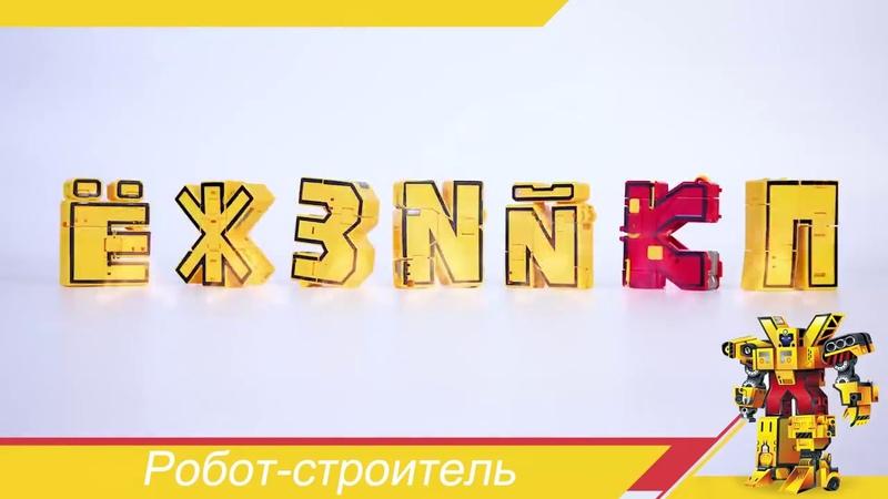 КИТАЙ! Учим русский алфавит вместе с трансформерами 👍