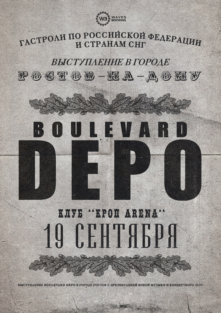 Афиша BOULEVARD DEPO / 19/09 / Ростов / КРОП ARENA