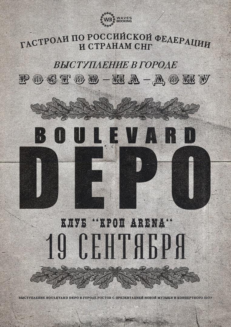 Афиша Ростов-на-Дону BOULEVARD DEPO / 19/09 / Ростов / КРОП ARENA