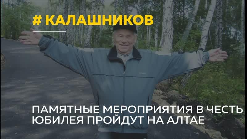 100 лет исполнилось бы Михаилу Калашникову На Алтае вспомнят великого оружейника